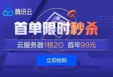 基础配置(1核2GB)云服务器 - 腾讯云租用